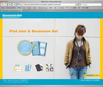 draemon_ipod.jpg