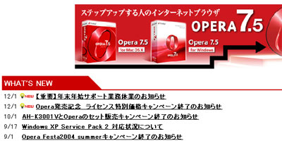 050421opera_livedoor.jpg